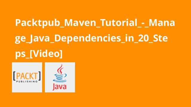 آموزش مدیریت وابستگی های جاوا با Maven در 20 مرحله